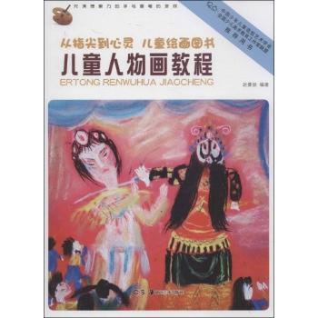 儿童人物画教程-赵曼丽