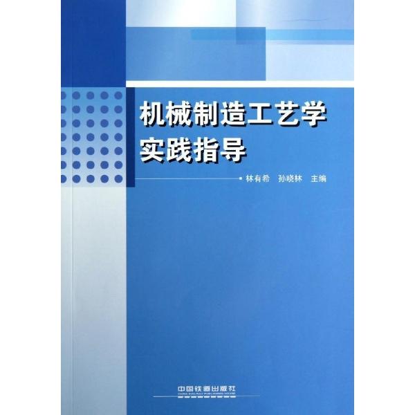 机械制造工艺学实践指导;