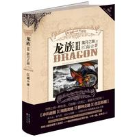 (ZD)龙族III:黑月之潮(上)/江南作品