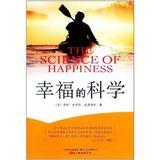 幸福的科学