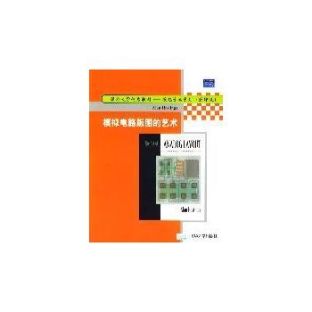 模拟电路版图的艺术//微电子类系列(影印版)