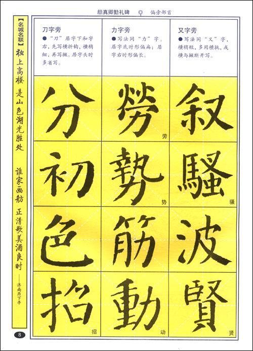 (500x695); 书摘插图; 颜体勤礼碑标准教程:偏旁部首 书籍 书法字画图片