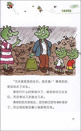图书 少儿 儿童文学 > 垃圾超人奥奇:大闹动物园   isbn