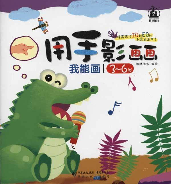 图书 少儿 幼儿园教材 美术 > 我能画·用手影画画  已售:  本 评分