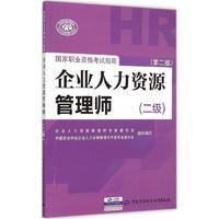 企业人力资源管理师国家职业资格考试指南(第2版)(二级)