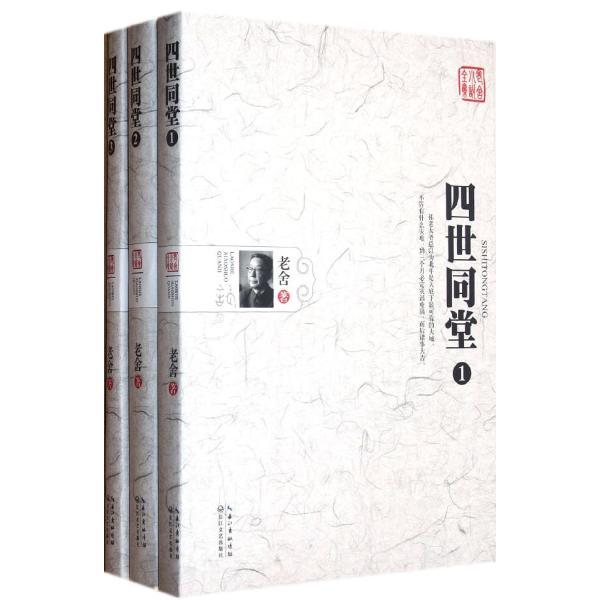 四世同堂(共3册)