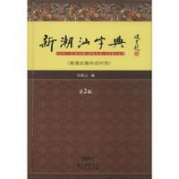 新潮汕字典:普通话潮州话对照(第2版)