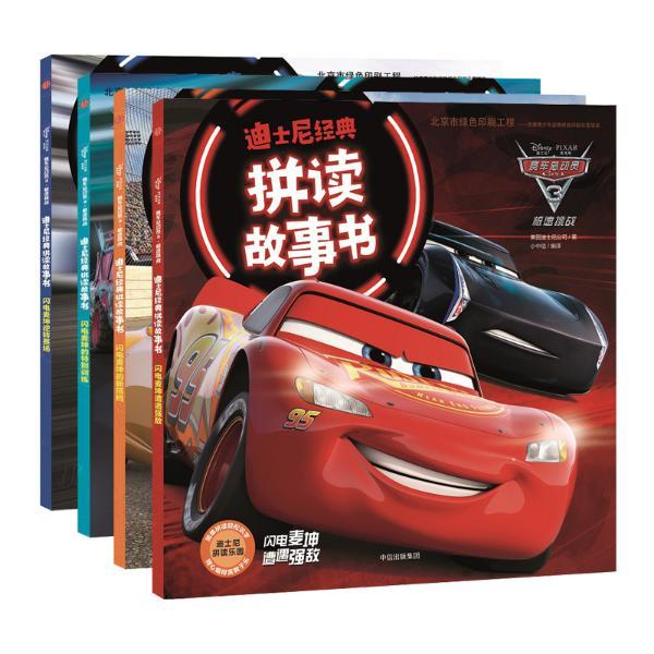 迪士尼经典拼读故事书 赛车总动员3极速挑战 套装共4册 闪电麦坤