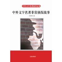 中外文学名著很好侦探故事