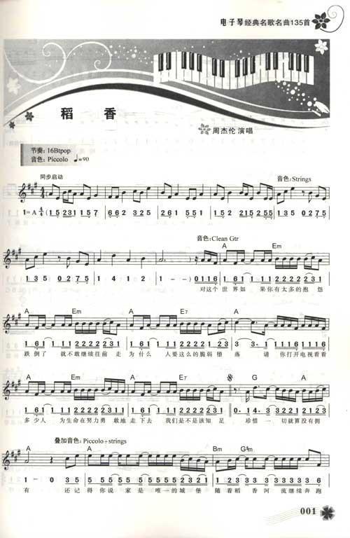 求几首流行歌曲的电子琴简谱