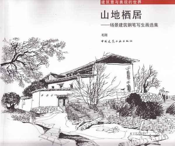 中国建筑素描 中国建筑 中国建筑股吧图片