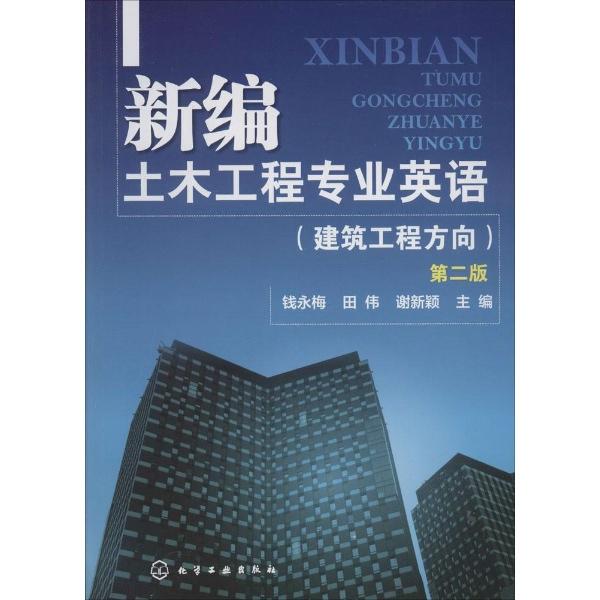 新编土木工程专业英语(第2版)建筑工程方向