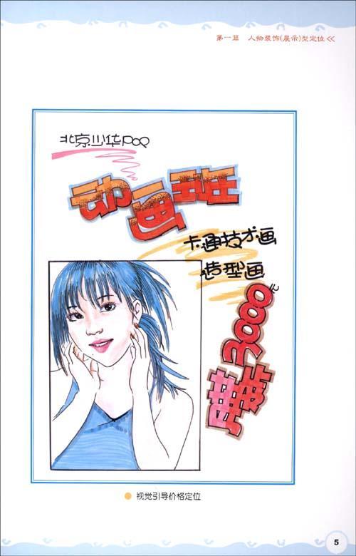 手绘pop美女定位/艺术设计专业手绘pop系列丛书