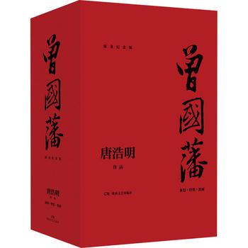 曾国藩 流金纪念版(全3册)