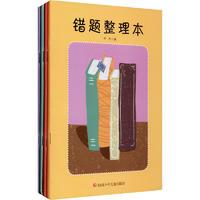 错题本(全4册)