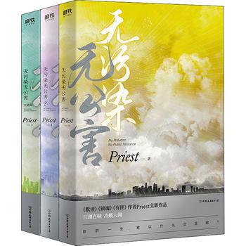 无污染无公害(全3册)