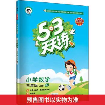 5·3天天练 小学数学 3年级 上册 RJ 2021
