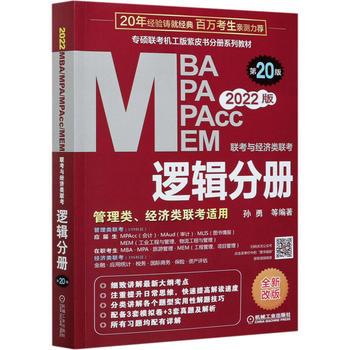 MBA MPA MPAcc MEM联考与经济类联考 逻辑分册 第20版 2022版 全新改版