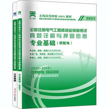全国注册电气工程师执业资格考试真题详解与押题密卷 公共基础+专业基础(供配电) 2021(全2册)