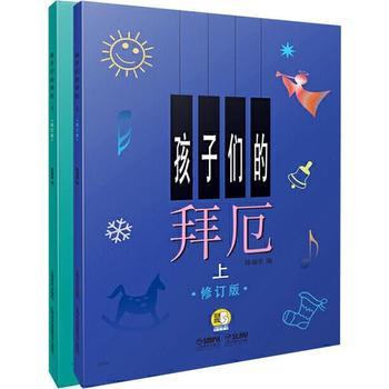 孩子们的拜厄 修订版 有声版(2册)
