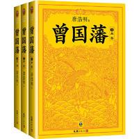 曾国藩(3册)