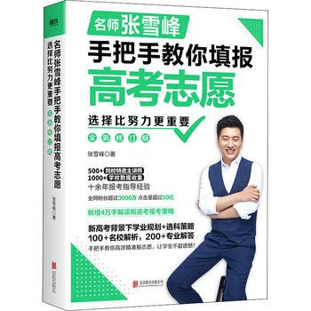 选择比努力更重要 名师张雪峰手把手教你填报高考志愿 全新修订版