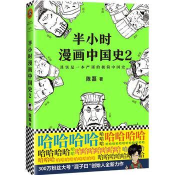 半小时漫画中国史 2(2)