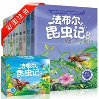 法布尔昆虫记绘本 彩绘注音版(全10册)