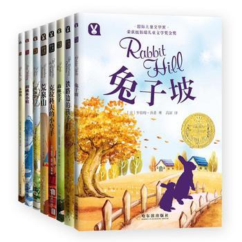 国际儿童文学奖系列