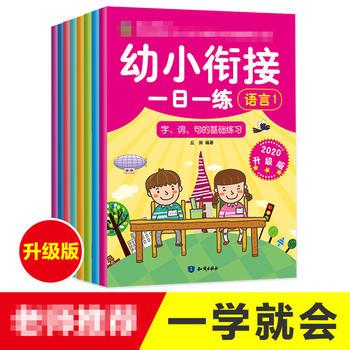 幼小衔接一日一练 2020升级版(全8册)