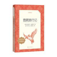 骑鹅旅行记(经典名著口碑版本)