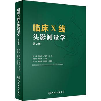 临床X线头影测量学 第2版