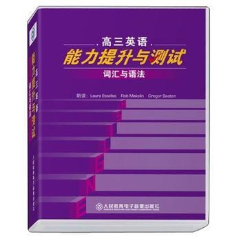 高三英语词汇与语法能力提升与测试(CD)(CD)