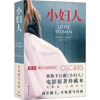 小妇人 电影原著珍藏本 未删减·口碑译本(2册)