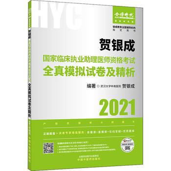 贺银成国家临床执业助理医师资格考试全真模拟试卷及精析 靓银时代版 2021