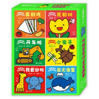 噼里啪啦立体玩具书(6册)