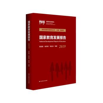 国家教育发展报告(2019)(精)/教育发展年度报告丛书