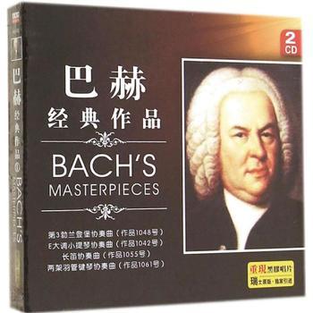 (黑胶2CD)巴赫作品精选1(CD)