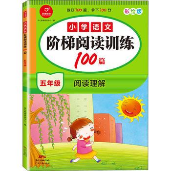 小学语文阶梯阅读训练100篇 5年级 彩绘版