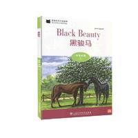 黑猫英语分级读物 中学A级 1 黑骏马