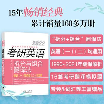 考研英语拆分与组合翻译法 2022(全2册)