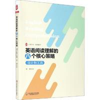 英语阅读理解的八个核心策略 设计和工具