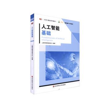 人工智能基础(大学计算机系列教材)