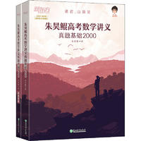朱昊鲲高考数学讲义 真题基础2000 全新版 2022(全2册)