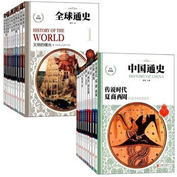 青少年阅读 中国通史+优选通史(青少年彩版)(少年彩图版)