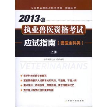 执业兽医资格考试应试指南(2013)(兽医全科类)