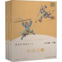 快乐读书吧·名著阅读课程化丛书 西游记 5年级/下册(全2册)
