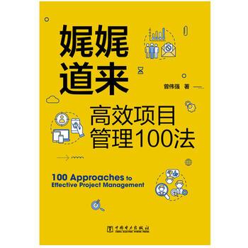娓娓道来:高效项目管理100法