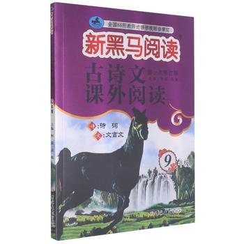 新黑马阅读•古诗文课外阅读(9年级第1次修订版)/新黑马阅读