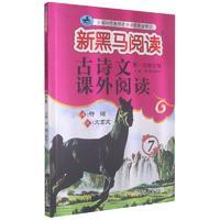 新黑马阅读•古诗文课外阅读(7年级第1次修订版)/新黑马阅读